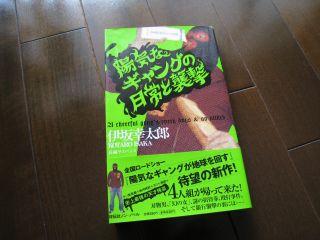 Book090320_01