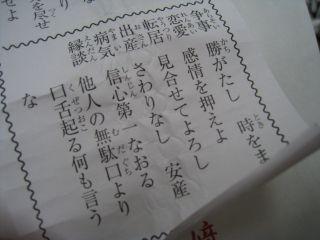 Shrine090328_16