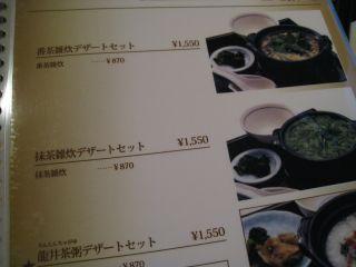 Gourmet090404_26