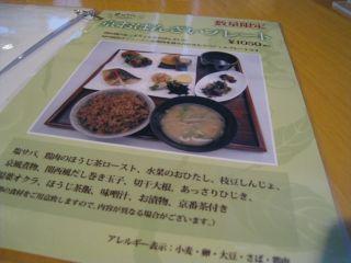 Gourmet090404_28
