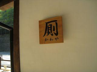 Kyoto090412_14